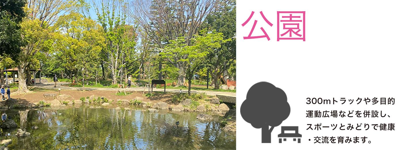 中野区平和の森公園:300mトラックや多目的運動広場などを併設し、スポーツとみどりで健康・交流を育みます。
