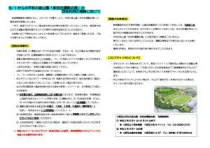 ★6.1からの屋外運動施設の団体利用の再開に向けて (平和の森)のサムネイル
