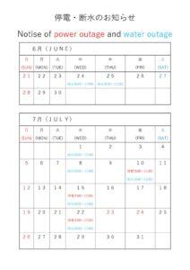 停電・断水のお知らせ (カレンダー)のサムネイル