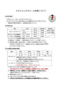 クライミングウォール利用上の注意事項(修正)のサムネイル