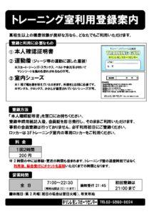 トレーニング室利用登録案内(日本語と英語) – コピーのサムネイル