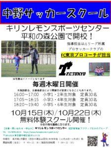 中野サッカースクールオリジナルチラシのサムネイル