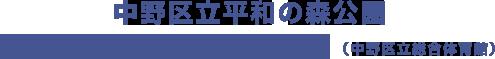 中野区立平和の森公園・キリンレモン スポーツセンター(中野区立総合体育館)