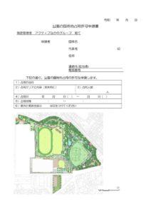 公園占用(使用)許可申請書(一式)のサムネイル