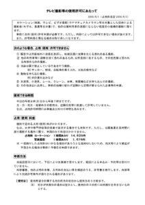 撮影許可条件(同意書)のサムネイル